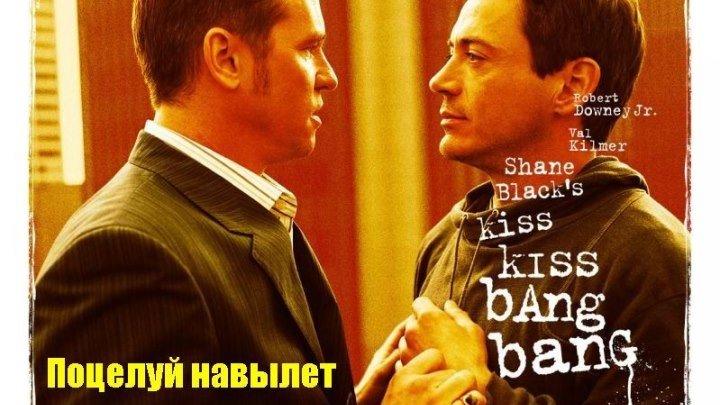 Поцелуй навылет (2005) триллер, комедия, криминал HDRip от Scarabey DUB Роберт Дауни мл., Вэл Килмер, Мишель Монахэн, Корбин Бернсен, Дэш Майок