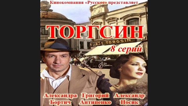 """Торгсин"" _ (2017) Мелодрама,драма,детектив,криминал. Серии 1-2."