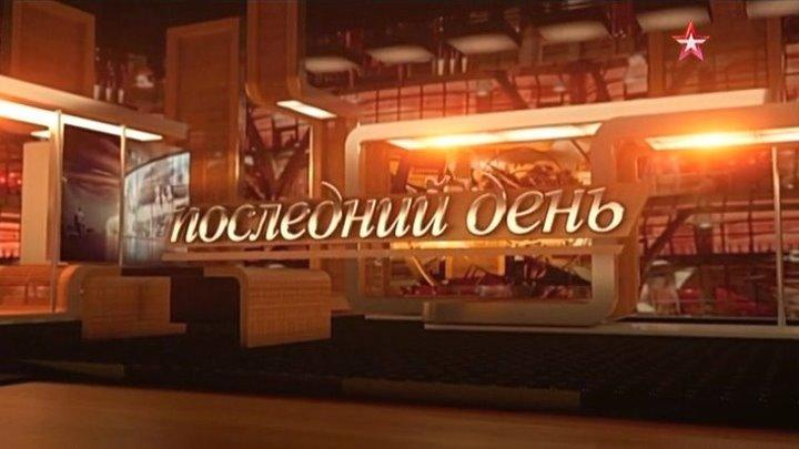 Последний день / сезон 3 / выпуск 15 / Спартак Мишулин / 2017