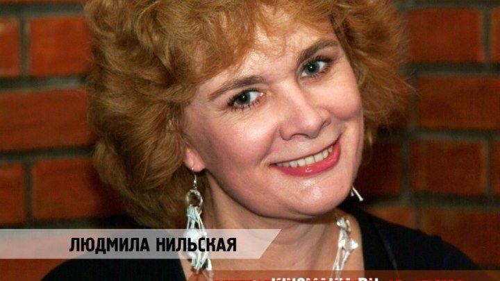 Людмила Нильская. Женский взгляд Оксаны Пушкиной (2011)