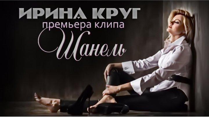 ★♥♫♥♫★ПРЕМЬЕРА КЛИПА!!! - Ирина Круг - «Шанель»★♥♫♥♫★
