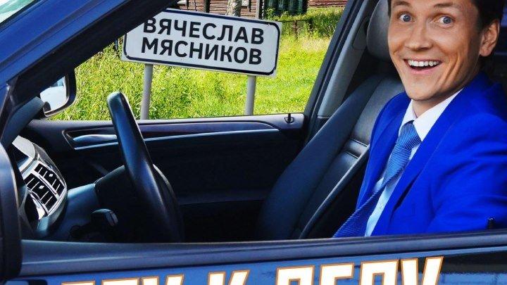 """Вячеслав Мясников """"Еду к деду"""""""