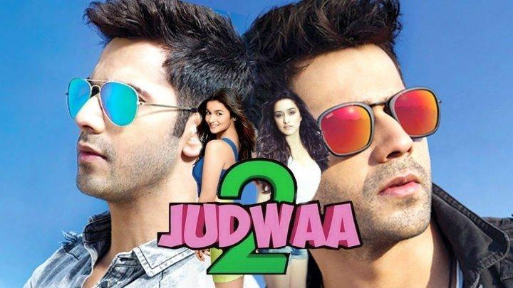 Беспечные близнецы 2 (2017) Страна: Индия