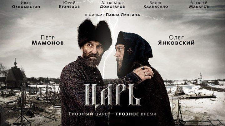 Царь - (Драма,История) 2009 г Россия