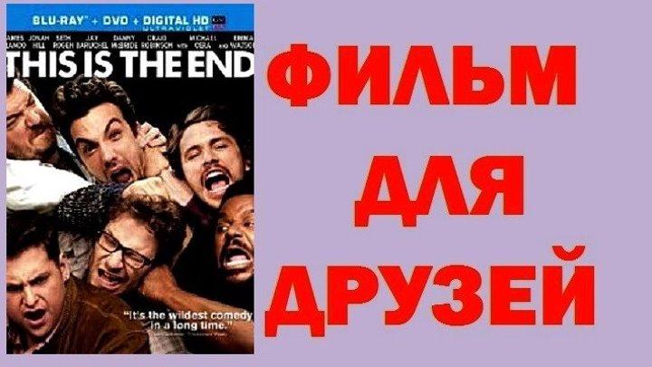 КОНЕЦ СВЕТА(комедия фантастика)