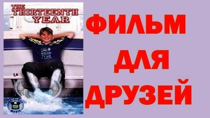 СЫН РУСАЛКИ(комедия,фантастика)