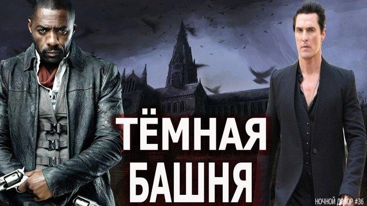 ТЁМНАЯ БАШНЯ (2017) ¦ Русский ТРЕЙЛЕР (БОЕВИК)