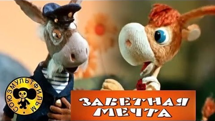 Заветная мечта Мультфильм, 1972