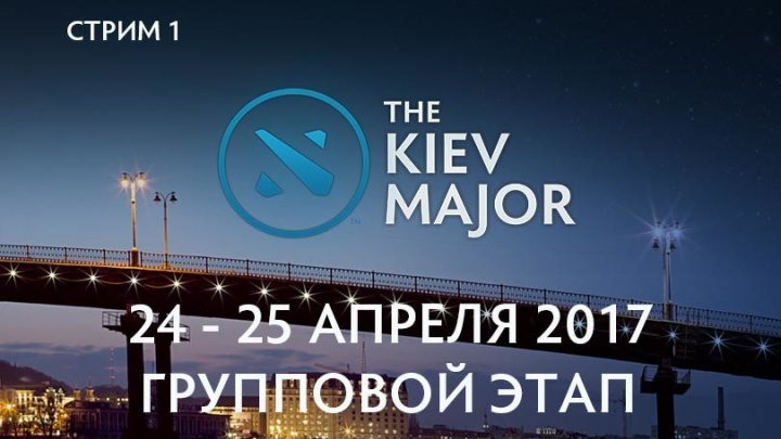 The Kiev Major 2017. День 1. Стрим 1. Групповой этап