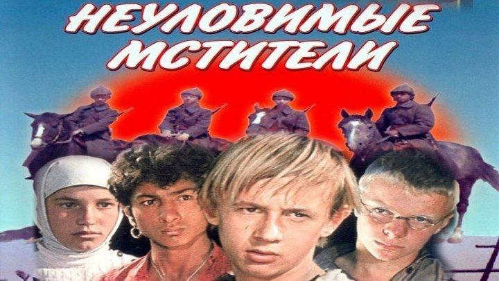 """""""Неуловимые Мстители"""" (1966)"""