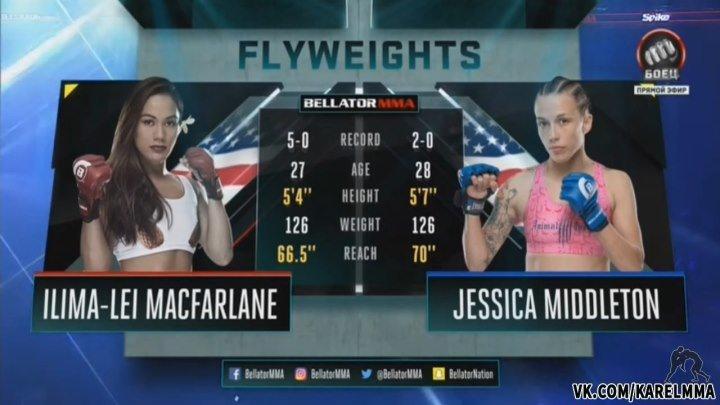 Илима-Лей МакФарлэйн vs. Джессика Миддлтон. Bellator 178