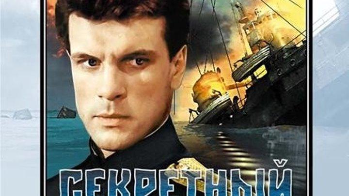 Секретный фарватер _ (1986) Приключения,военный. Серии 1-4