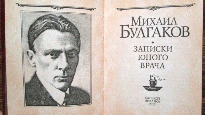 «Записки юного врача» (1991) - драма, реж. Михаил Якжен
