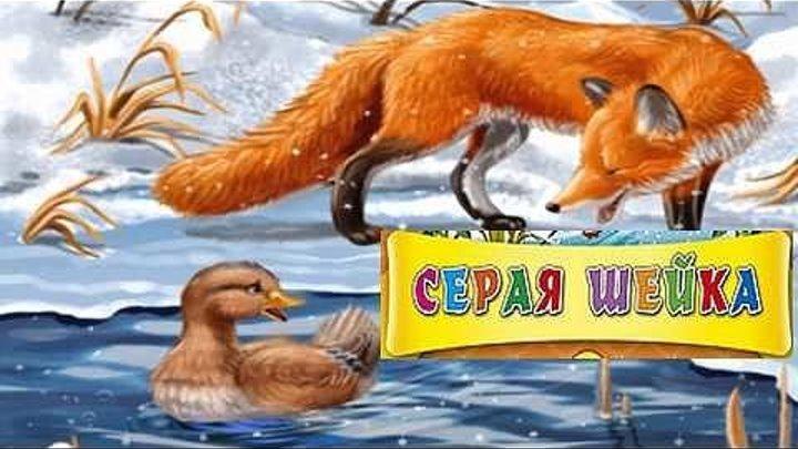 Серая Шейка Мультфильм, 1948