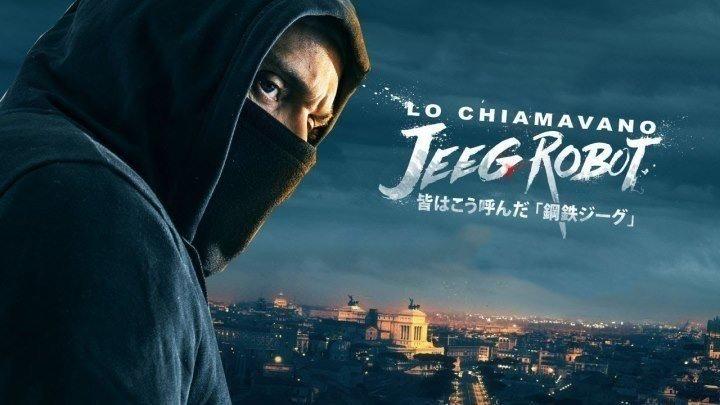 Меня зовут Джиг Робот (2015) Комедия боевик фантастика