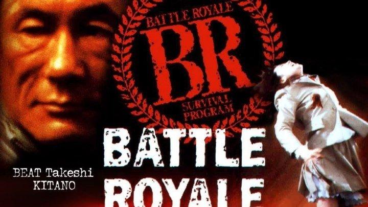 Королевская битва.2000