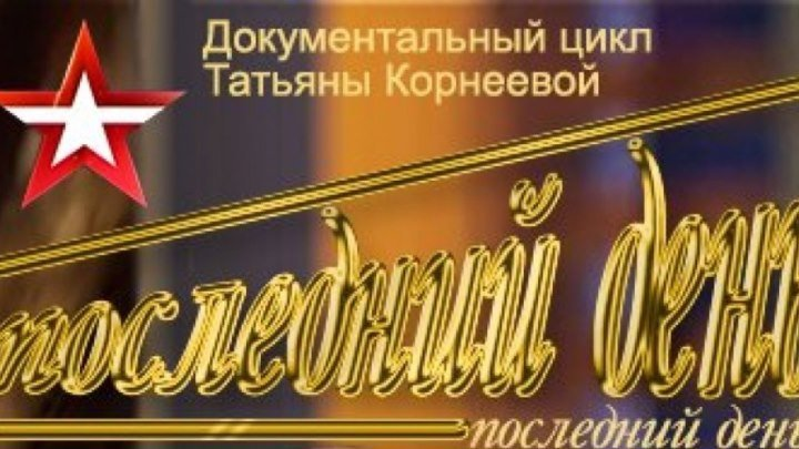 Людмила Гурченко. Последний день.