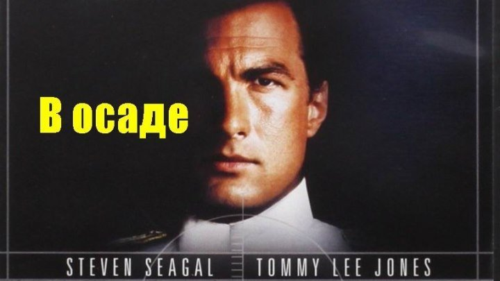 В осаде (Захват) (1992) боевик (HD-720p) DUB Стивен Сигал, Томми Ли Джонс, Гэри Бьюзи, Эрика Элениак, Колм Мини, Патрик О'Нил