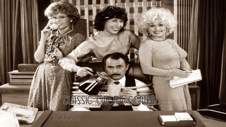 9 to 5 (1980) Jane Fonda, Lily Tomlin, Dolly Parton