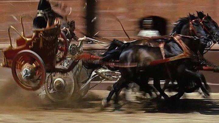 Гонки на колесницах. Бен-Гур. 1959