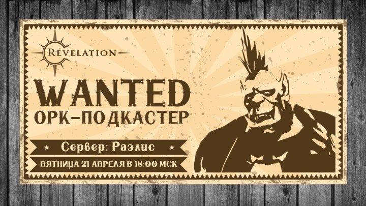 Revelation: Охота на Орка-подкастера