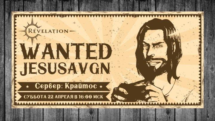 Revelation: Охота на JesusAVGN