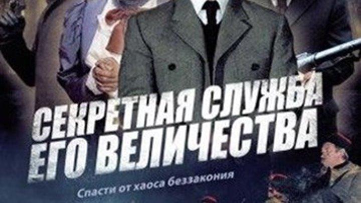 """ретро-детектив """"Секретная служба Его Величества"""" 5 - 8 серии (Художник Верещагин ⁄ Волки)"""