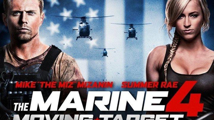 Морской пехотинец 4 (2015).HD