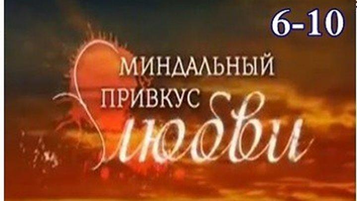Миндальный привкус любви - Мелодрама,драма 2016 - 6.7.8.9.10 серии