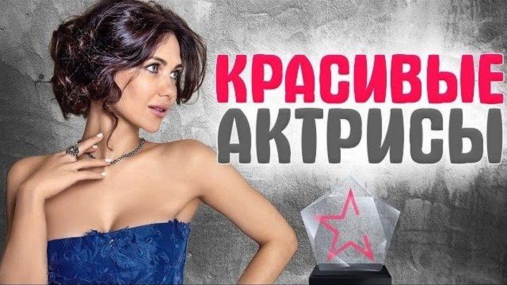 ТОП- САМЫЕ КРАСИВЫЕ АКТРИСЫ российских сериалов