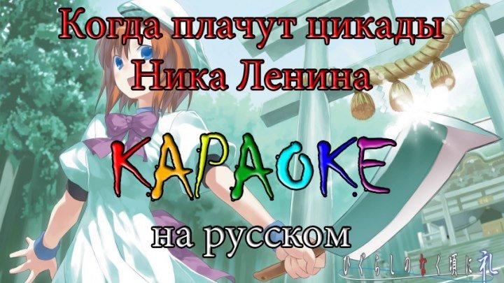 Когда плачут цикады караоке на русском под плюс