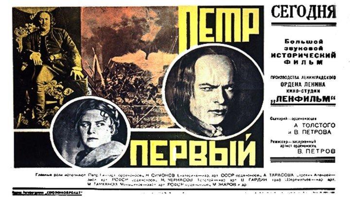 Пётр Первый (Биография,История) 1937-1938 гг. СССР