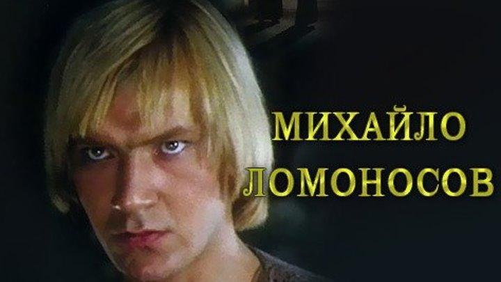 Фильм = Михайло Ломоносов (1984 - 1986гг) Все серии.