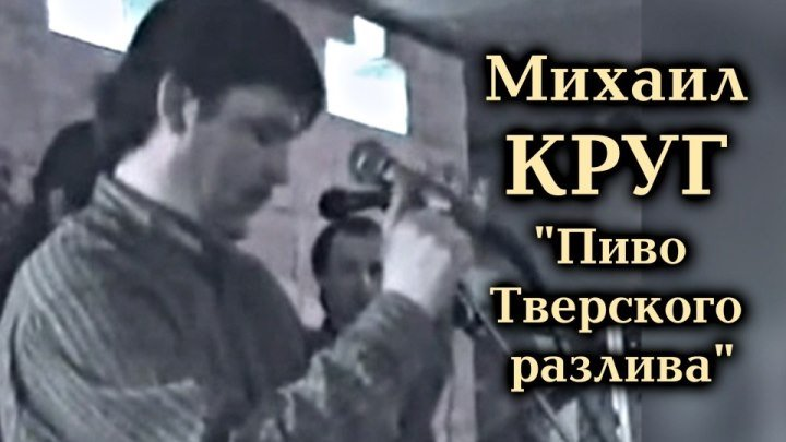 Михаил Круг - Пиво Тверского разлива / 1995