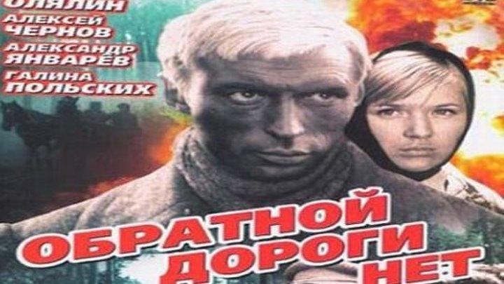 """""""Обратной Дороги Нет"""" (1970)"""