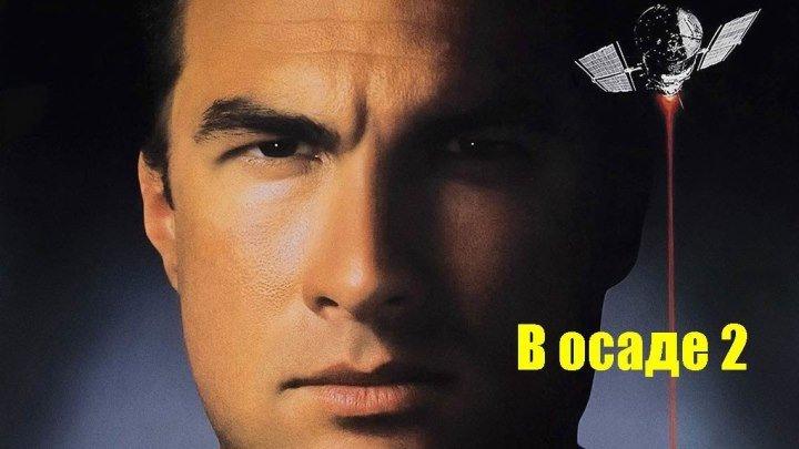 В осаде 2 Тёмная Территория (1995) боевик (HD-720p) P Стивен Сигал, Эрик Богосян, Эверет МакГилл, Кэтрин Хайгл, Моррис Честнат, Питер Грин