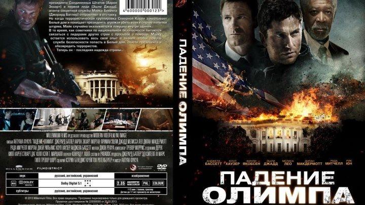 Падение Олимпа (2013) Боевик, Триллер.