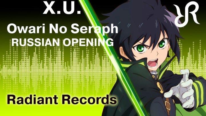 Owari no Seraph OP [X.U.] на русском перевод - RUS vocal cover