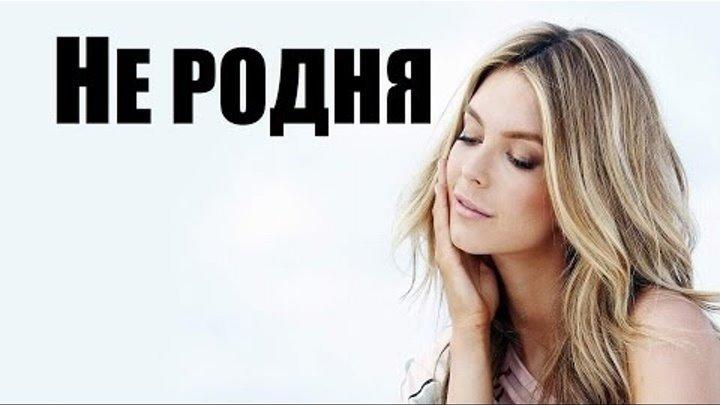 Не родня (фильм о верности, российская мелодрама)