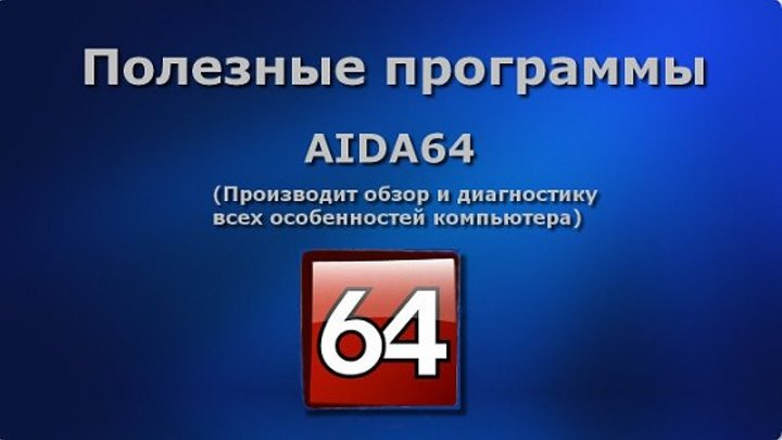AIDA 64 (диагностика компьютера)Пишите ваше мнение.