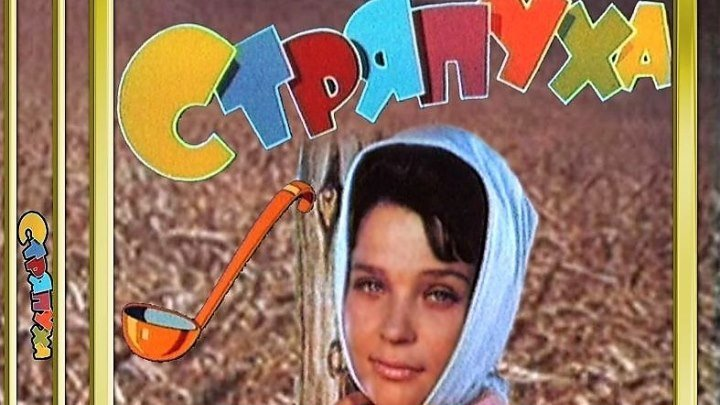 Стряпуха Фильм, 1965