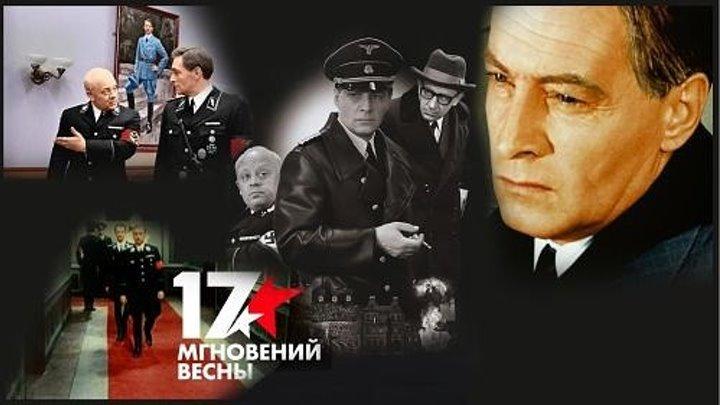 Фильм = Семнадцать Мгновений Весны (1973) 1 - 6 серия. HD