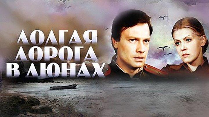 """""""Долгая Дорога в Дюнах"""" 1980г. Все серии."""