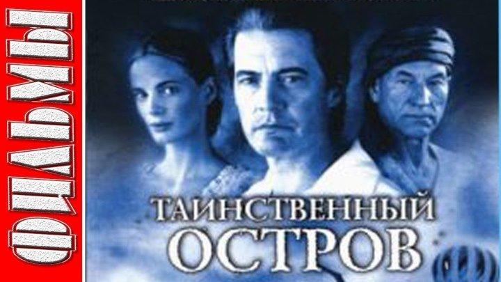 Таинственный остров (2005) ᴴᴰ Жюль Верн. Приключения, Фантастика. Зарубежный фильм