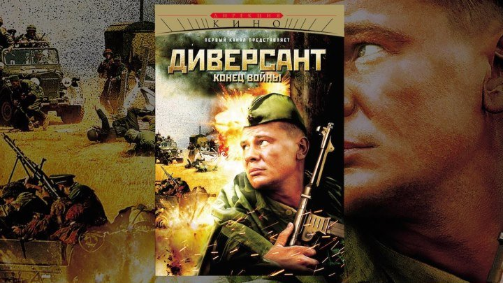 Диверсант 2- Конец войны(2007)ч1.1-5 серии.1080i.драма, военный