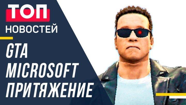 «Притяжение» рушит рынок жилья в Чертаново, а в GTA пересняли «Терминатор 2» - GEEK Новости