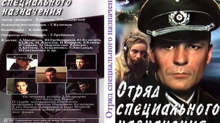 Фильм = Отряд Специального Назначения. 1987г. (Часть -1) HD