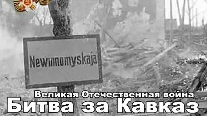 Великая Отечественная война - Битва за Кавказ