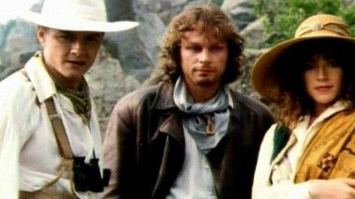 Сердца трех (1992, Приключения)
