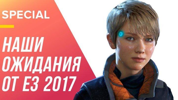 Самое ожидаемое на Е3 2017: какие игры покажут на выставке?